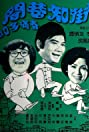 Tenants of Talkative Street (1974) Poster