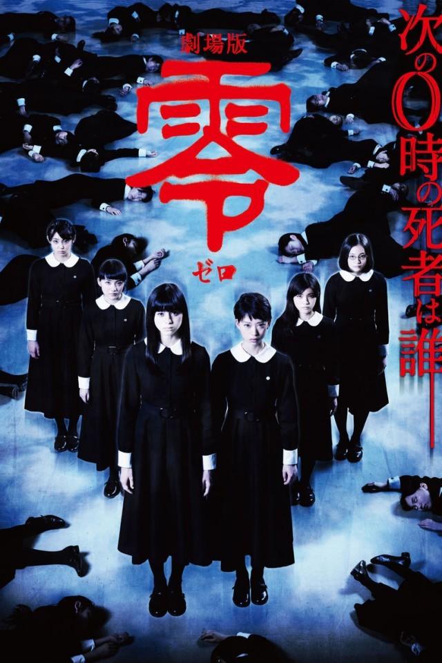 Gekijô-ban: Zero (2014) - IMDb