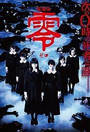 Gekijô-ban: Zero(2014) Poster - Movie Forum, Cast, Reviews