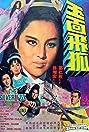Yu mian fei hu (1968) Poster