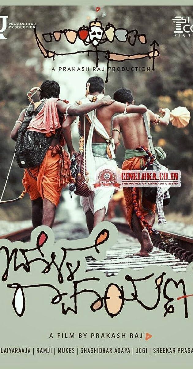 Mana Oori Ramayanam Torrent Download
