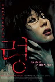 Ha-neul Kim in Ryeong (2004)