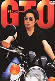 GTO: Great Teacher Onizuka Poster
