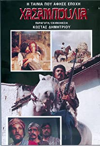 MP4 movies downloaded Hasaboulia tis Kyprou by none [Mp4]