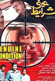 Sharayet-e eyni (1988)