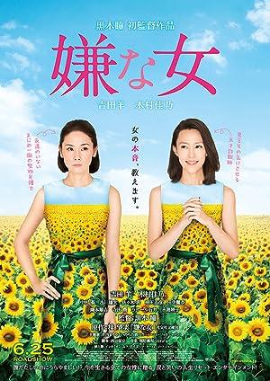 Desperate Sunflowers the Movie (2016)