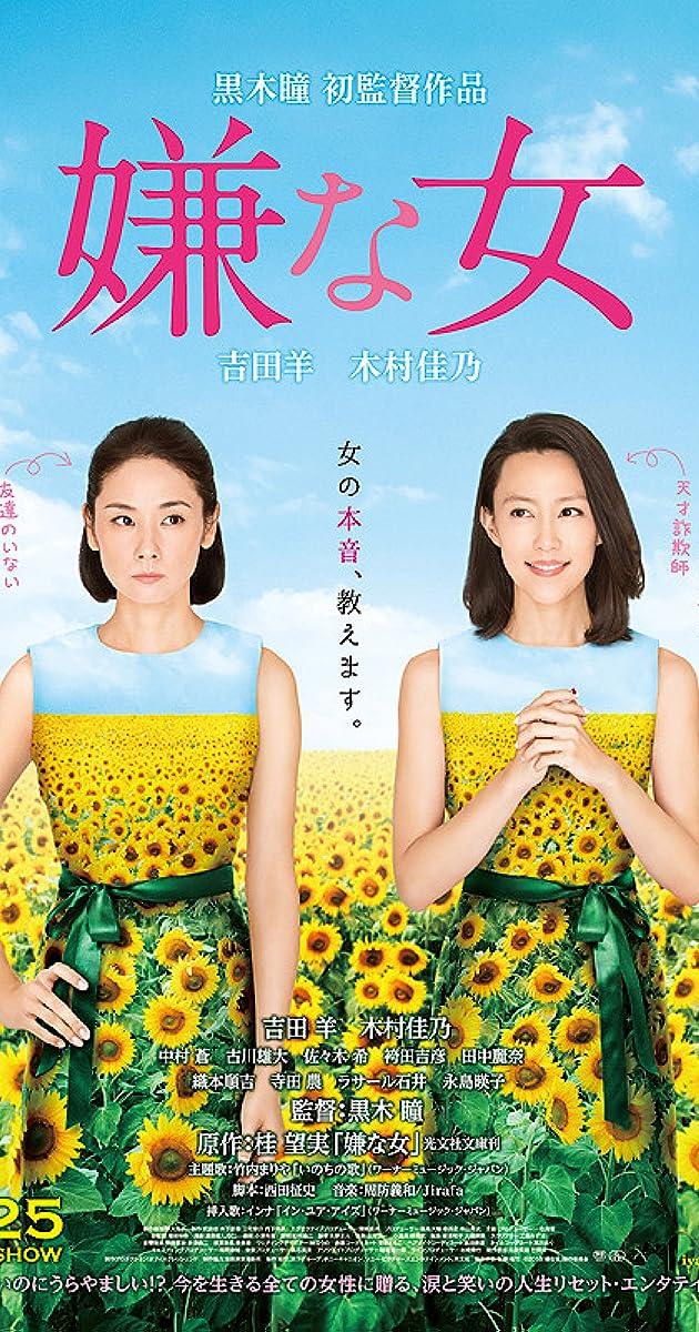 Những bông hướng dương gai góc - Desperate Sunflowers (2016)