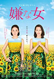 Desperate Sunflowers the Movie Poster