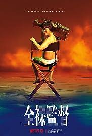 The Naked Director (2019) [Drama Jepang]