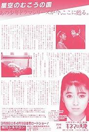 Hoshizora no mukou no kuni Poster
