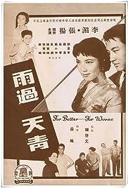Yu guo tian qing Poster