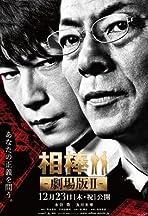 Partners: The Movie II