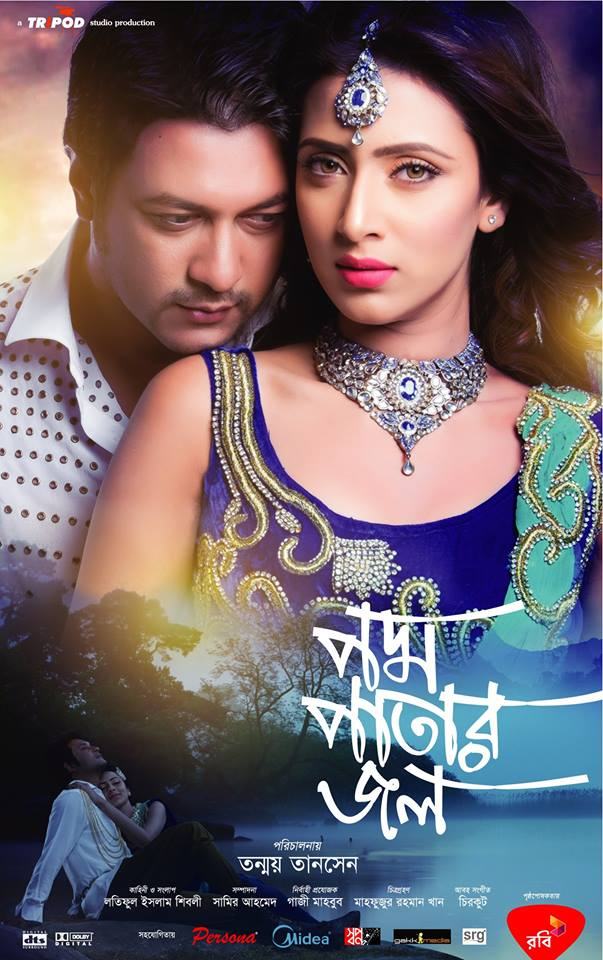 Podmopatar Jol (2020) Bangla Full Movie 720p WEB-DL 900MB Download