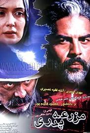 Mazrae-ye pedari Poster