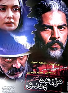 Watch online film movie Mazrae-ye pedari by [Mkv]
