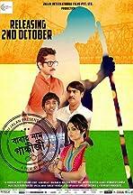 Babar Naam Gandhiji