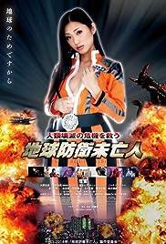 Chikyû bôei mibôjin Poster