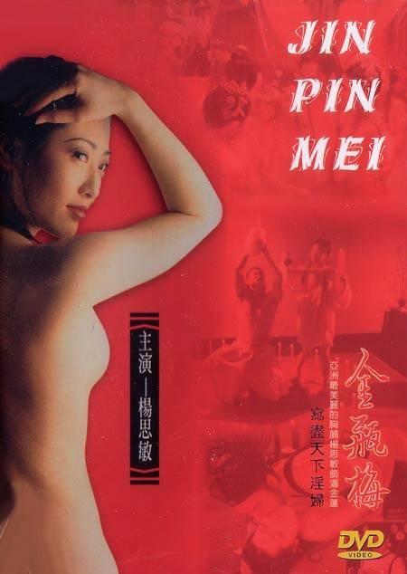 New Jin Ping Mei 2 (1996)