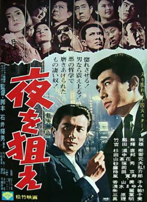Where to stream Japan's Zero Zone: Night Watch