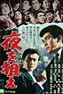 Japan's Zero Zone: Night Watch (1966) Poster