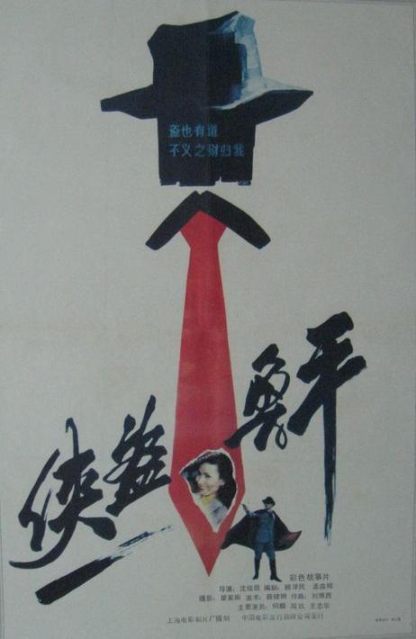 Xia dao lu ping ((1989))