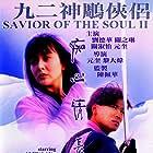 Rosamund Kwan and Andy Lau in Jiu er shen diao zhi: Chi xin qing chang jian (1992)