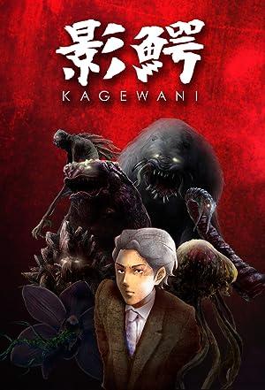 Kagewani ( 影鰐-KAGEWANI- )