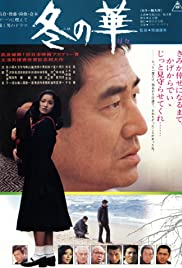 Winter's Flower (1978) Fuyu no hana 720p