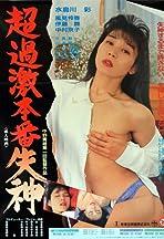 Chô kageki honban: Shisshin