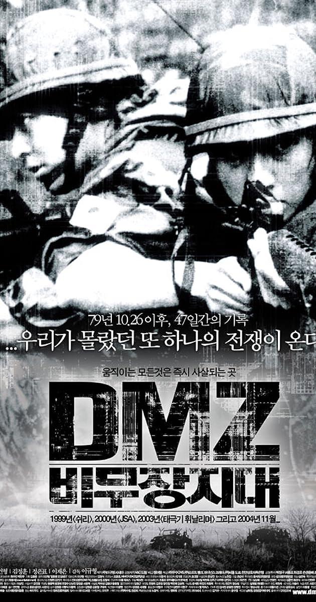 Image DMZ, bimujang jidae
