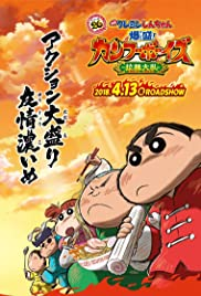 Crayon Shin-chan: Burst Serving! Kung Fu Boys - Ramen Rebellion