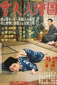 Yuki fujin ezu Poster - Movie Forum, Cast, Reviews