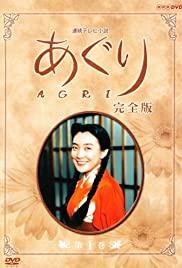 Aguri Poster