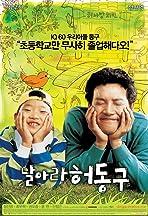 Nal-a-ra Heo-dong-goo