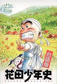 Hanada Shonen-shi Poster
