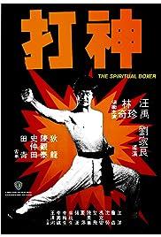 The Spiritual Boxer Poster
