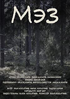 The Forest (2020)