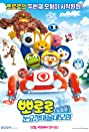 Pororo, the Snow Fairy Village Adventure (2014) Poster