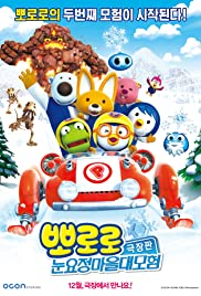 Pororo, the Snow Fairy Village Adventure Poster