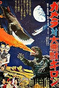 Gamera tai daiakuju Giron (1969) Poster - Movie Forum, Cast, Reviews