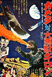 Gamera vs. Guiron Poster