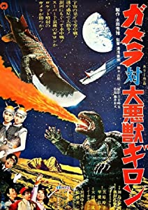 download full movie Gamera vs. Guiron in hindi