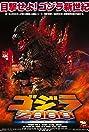 Godzilla 2000 (1999) Poster