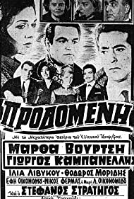 Prodomeni (1965)