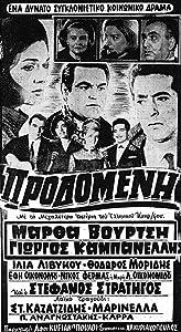 Prodomeni none