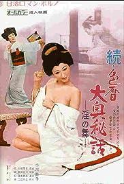 Zoku irogoyomi ooku hiwa in no mai Poster