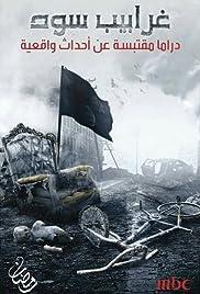 Gharabeeb Soud AKA Black Crows (2017)