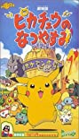 Pikachu's Vacation (1998) Poster