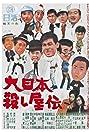Murder Unincorporated (1965) Poster