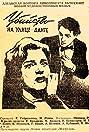 Ubiystvo na ulitse Dante (1956) Poster